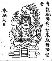 不動明王(仏像図彙-国会図書館)